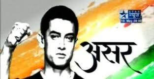 Watch Asar With Aamir Khan